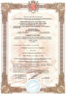 сертификат 4.0