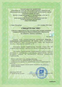 сертификат 4.1
