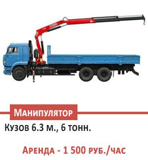 Манипулятор 6 тонн
